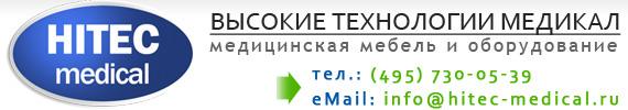 """ООО """"Высокие технологии медикал"""""""
